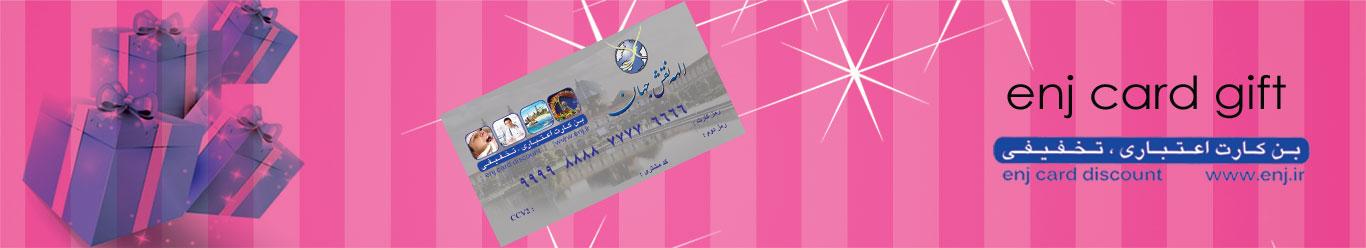 کارت های تخفیفی و اعتباری (لویالیتی کارت)