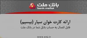 کارت خوان سیار قابل اتصال به حساب های بانک ملت