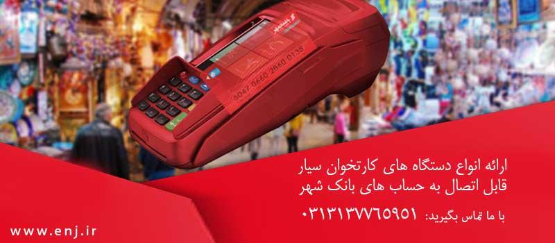 کارت خوان سیار قابل اتصال به حساب های بانک شهر