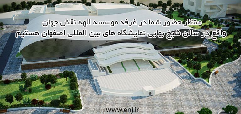 نمایشگاه اصفهان - خرداد 96