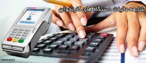 شایعه مالیات بر دستگاه های کارتخوان
