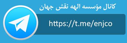 کانال تلگرام موسسه الهه نقش جهان در تلگرام