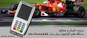 سرعت اتصال و عملکرد کارت خوان سیار مدل verifone 680