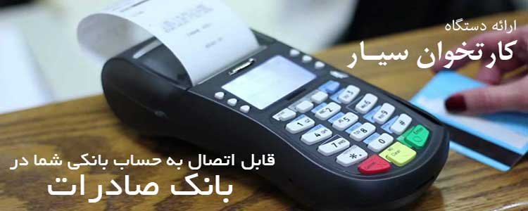 دستگاه کارتخوانسیار قابل اتصال به بانک صادرات