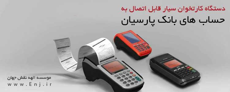 کارتخوان سیار بانک پارسیان