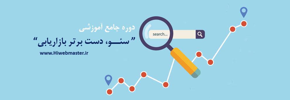 دوره آموزشی سئو سایت - اصفهان