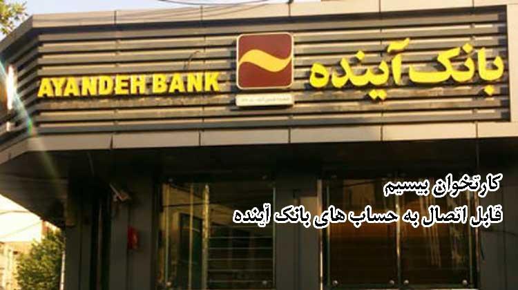 کارتخوان بیسیم قابل اتصال به حساب های بانک آینده