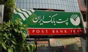 کارتخوان پست بانک