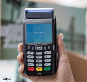 دستگاه کارت خوان بانک رفاه کارگران