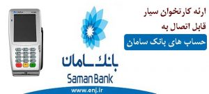 کارتخوان سیار برای حساب های بانکی نزد بانک سامان
