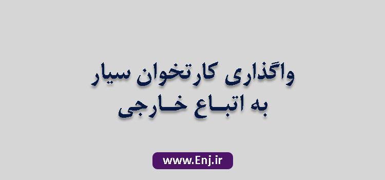 واگذاری کارتخوان سیار به اتباع خارجی افغانی و ...