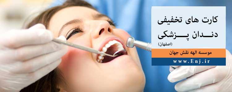 کارت تخفیف دندانپزشکی