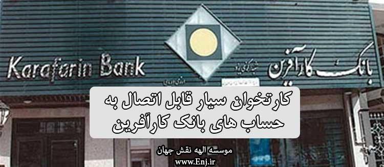 کارتخوان سیار بانک کارآفرین