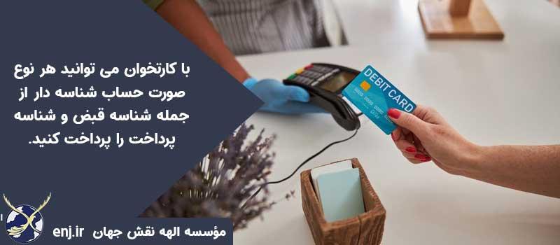 پرداخت صورت حساب با کارتخوان