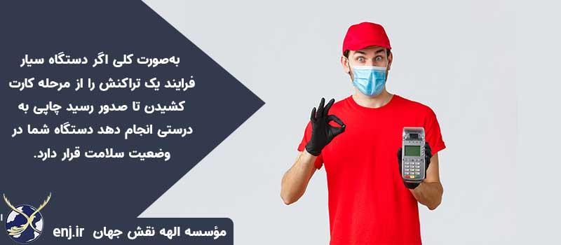 تست سلامت دستگاه کارتخوان
